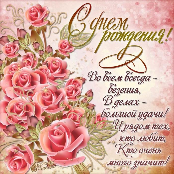 Красивые картинки с днём рождения женщины   22 открытки (6)