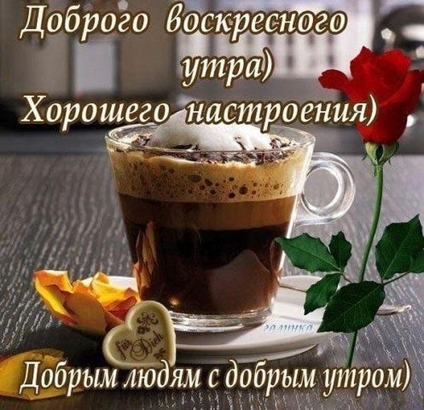 Красивые картинки с добрым утром воскресенья002