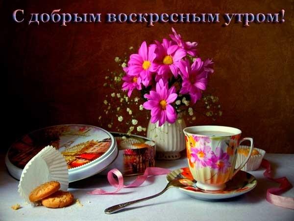 Красивые картинки с добрым утром воскресенья012