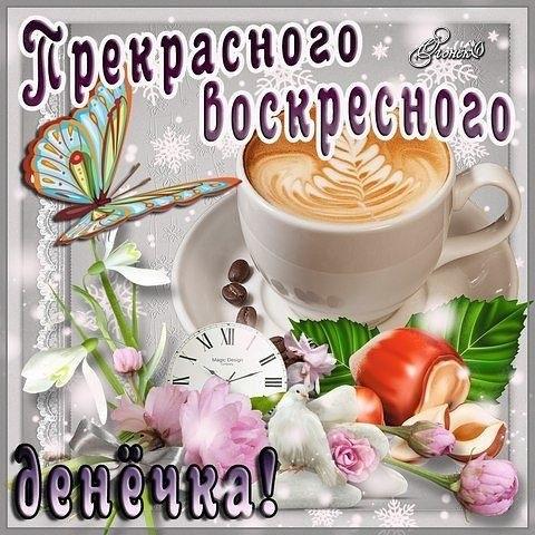 Красивые картинки с добрым утром воскресенья016