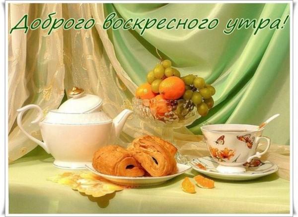 Красивые картинки с добрым утром в воскресенье - 20 открыток (10)