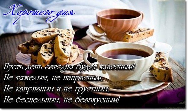 Красивые картинки с добрым утром в воскресенье - 20 открыток (17)