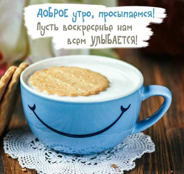 Красивые картинки с добрым утром в воскресенье - 20 открыток (3)