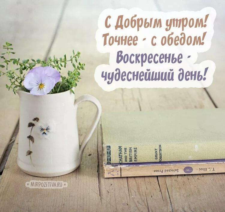 Красивые картинки с добрым утром в воскресенье - 20 открыток (9)