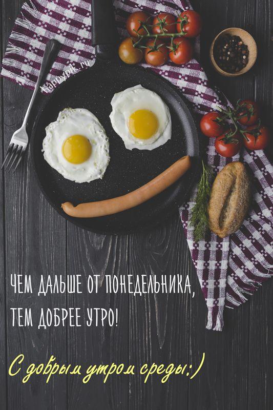 Красивые картинки с добрым утром в среду - 26 открыток (10)