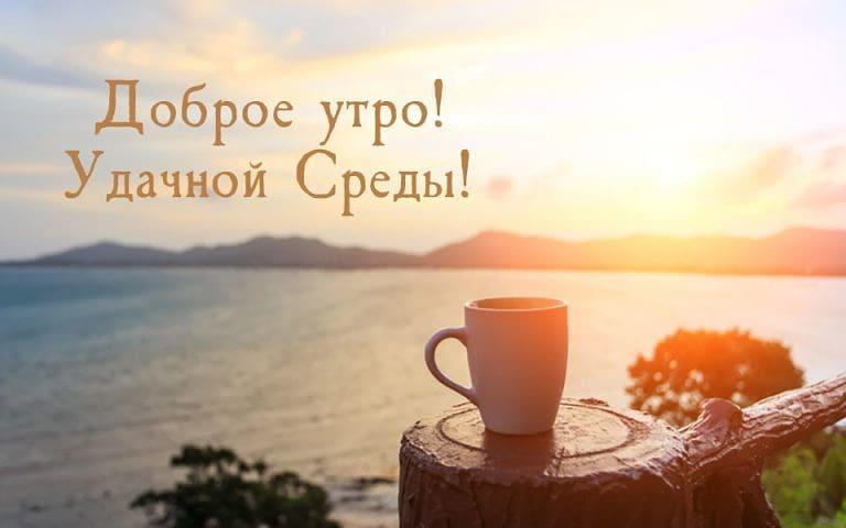 Красивые картинки с добрым утром в среду - 26 открыток (18)