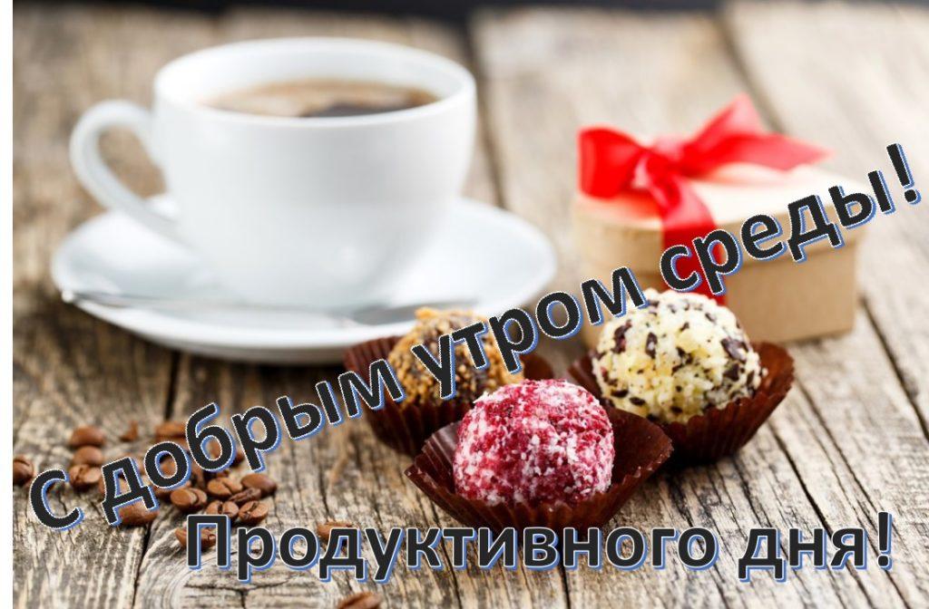 Красивые картинки с добрым утром в среду   26 открыток (26)