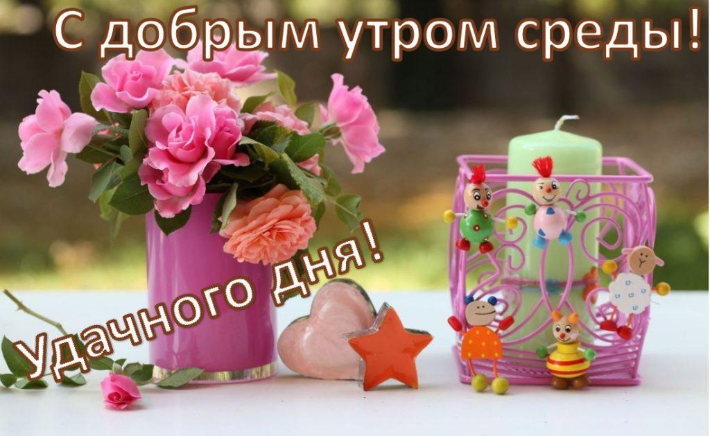 Красивые картинки с добрым утром в среду - 26 открыток (8)