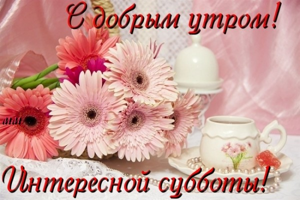 Красивые картинки с добрым утром в субботу - 32 открытки (15)