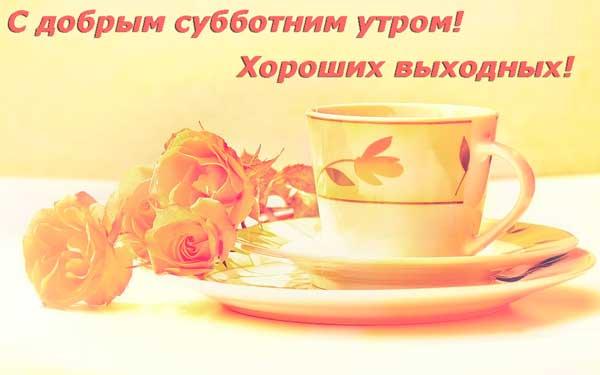 Красивые картинки с добрым утром в субботу - 32 открытки (25)