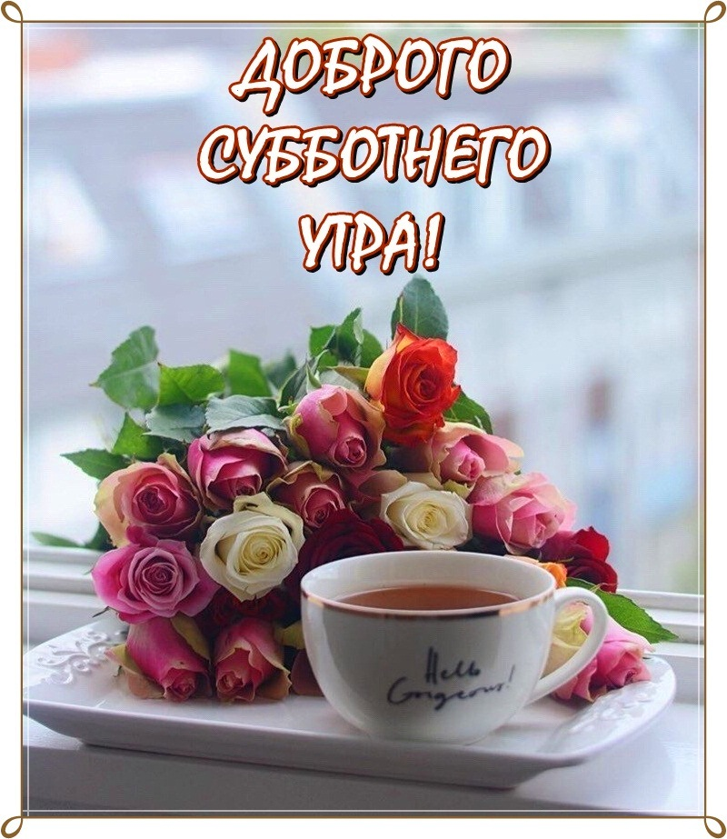 Красивые картинки с добрым утром в субботу - 32 открытки (26)