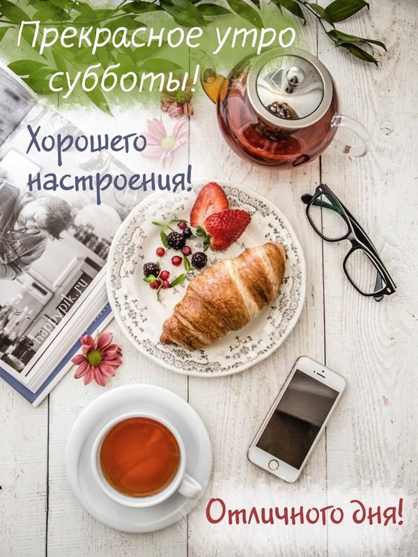 Красивые картинки с добрым утром в субботу - 32 открытки (30)