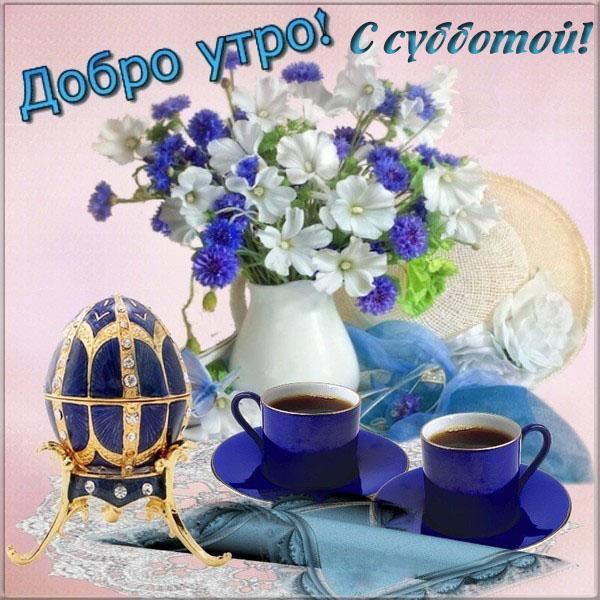 Доброе утро в субботу открытка