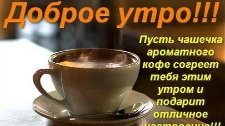 Картинки доброе утро с кофе мужчине