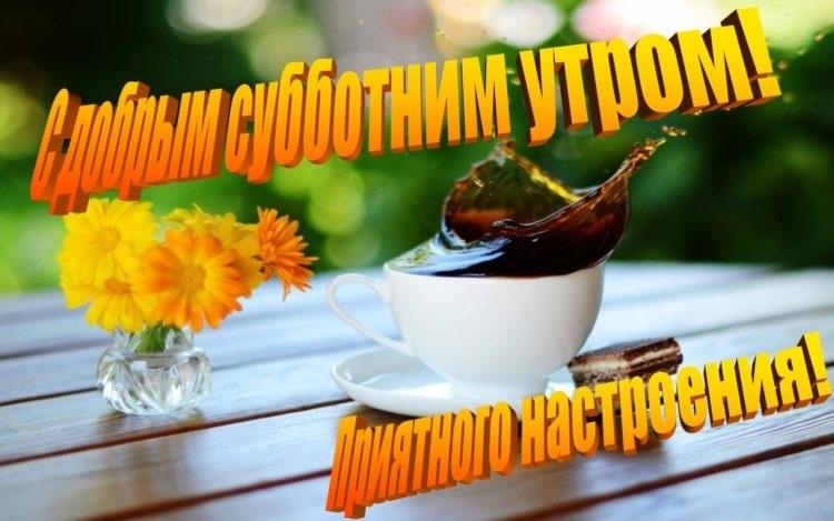 Красивые картинки с добрым утром субботним002