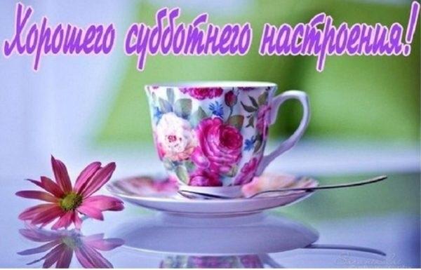 Красивые картинки с добрым утром субботним006