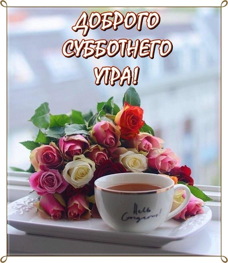 Красивые картинки с добрым утром субботним007