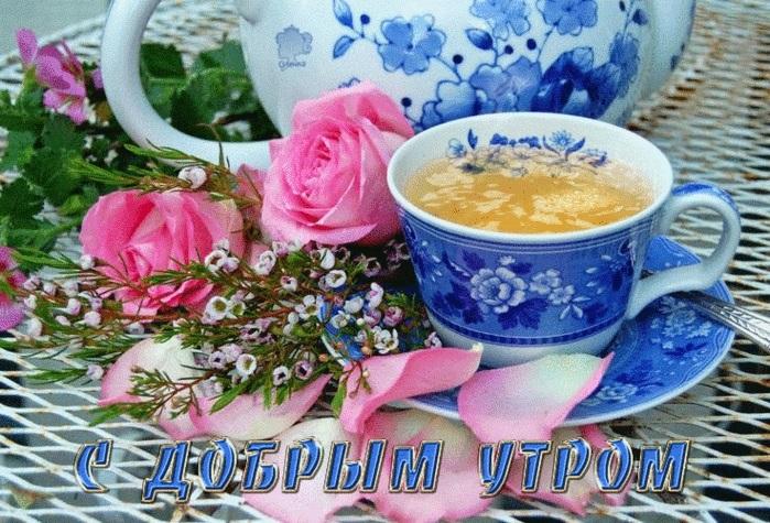 Красивые картинки с добрым утром субботним008