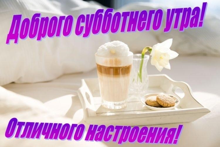 Красивые картинки с добрым утром субботним010