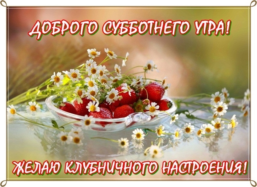 Красивые картинки с добрым утром субботним018
