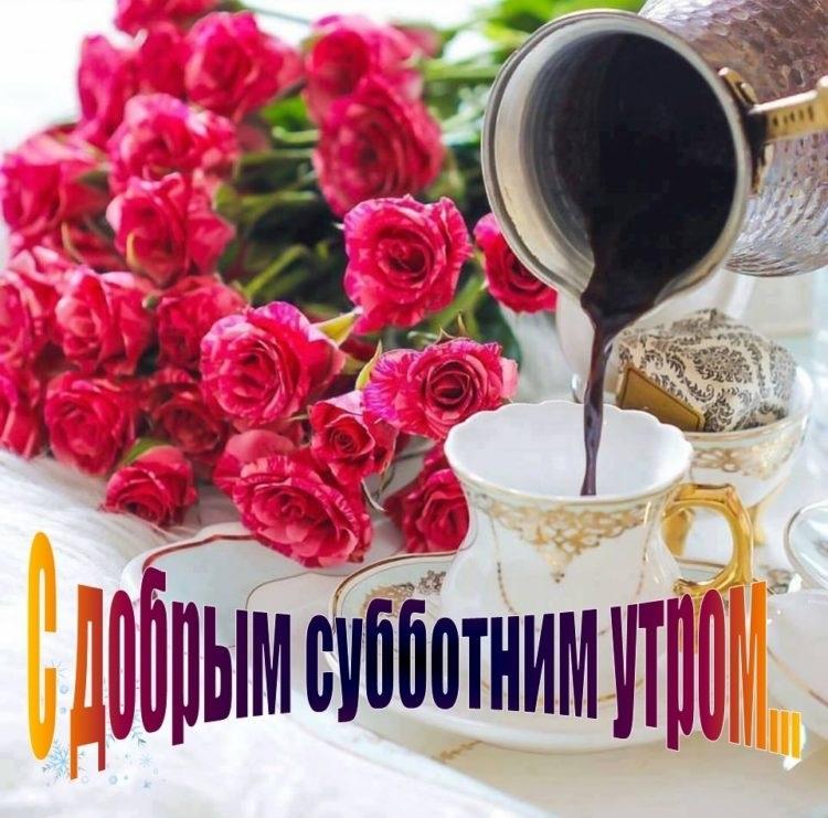 Красивые картинки с добрым утром субботним019