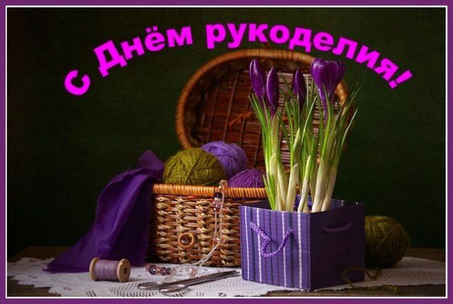 Красивые картинки с международным днем вязания крючком (4)