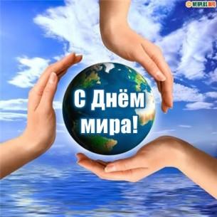 Красивые картинки с международным днем мира - подборка (13)