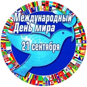 Красивые картинки с международным днем мира - подборка (23)
