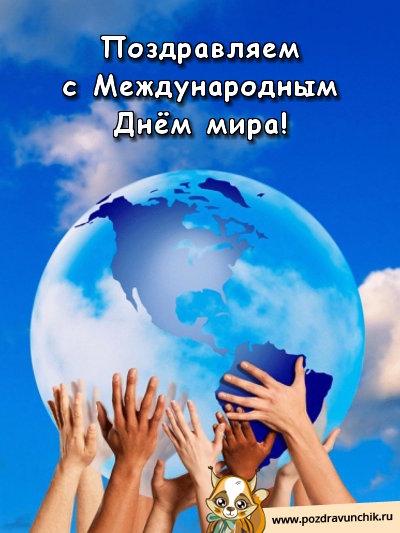 Красивые картинки с международным днем мира - подборка (8)