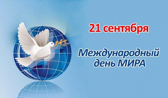 Красивые картинки с международным днем мира - подборка (9)