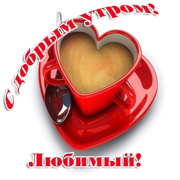 Красивые картинки с надписями с добрым утром милый009