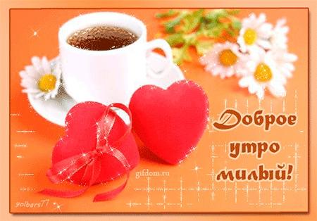 Красивые картинки с надписями с добрым утром милый010