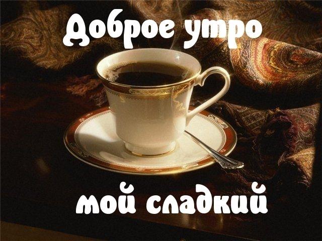 Красивые картинки с надписями с добрым утром милый012