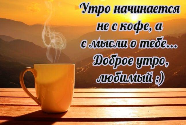 Красивые картинки с надписями с добрым утром милый013