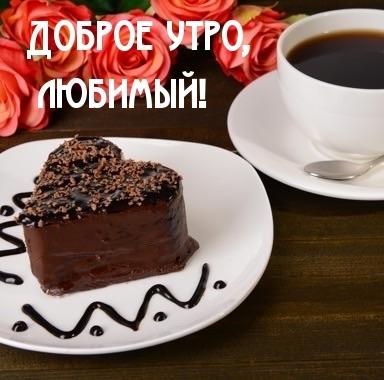 Красивые картинки с надписями с добрым утром милый014