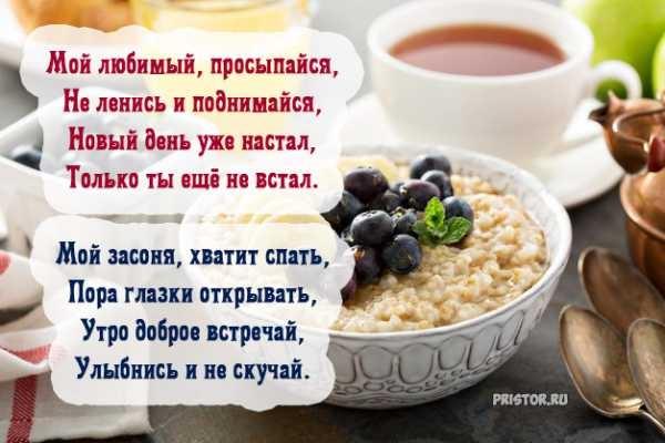 Красивые картинки с надписями с добрым утром милый018