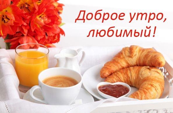 Красивые картинки с надписями с добрым утром милый019