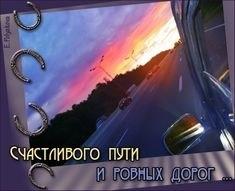 Красивые картинки удачи в дороге002