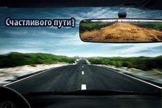 Красивые картинки удачи в дороге008