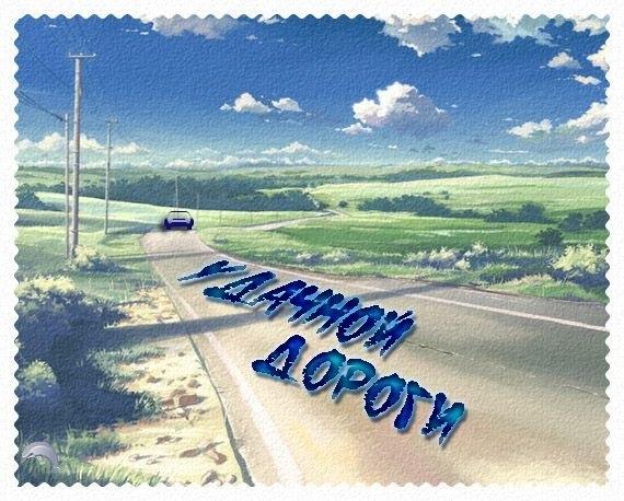 Красивые картинки удачи в дороге012