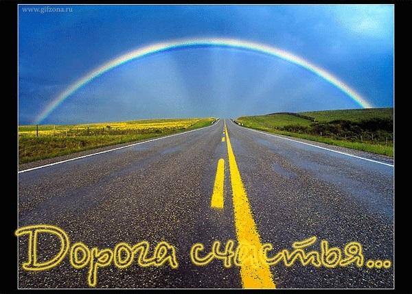 Красивые картинки удачи в дороге014