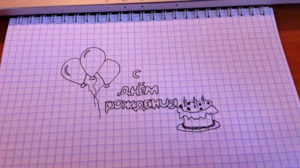 Красивые надписи с днем рождения карандашом018