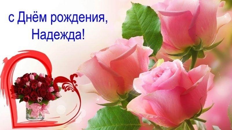 Красивые окрытки Надежде с днем рождения прикольные001