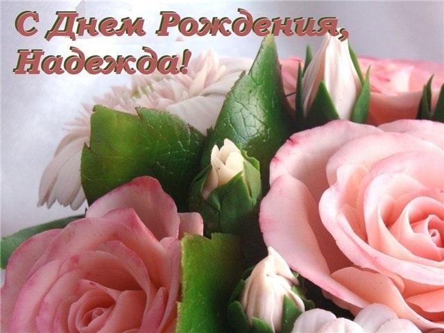 Поздравления в прозе с днем рождения надежда