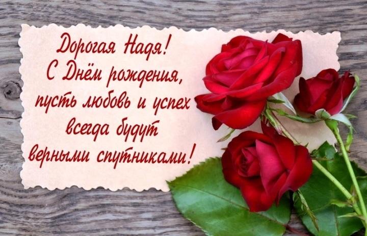 Красивые окрытки Надежде с днем рождения прикольные005