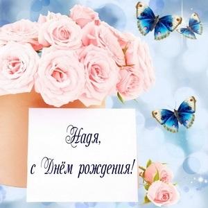 Красивые окрытки Надежде с днем рождения прикольные007