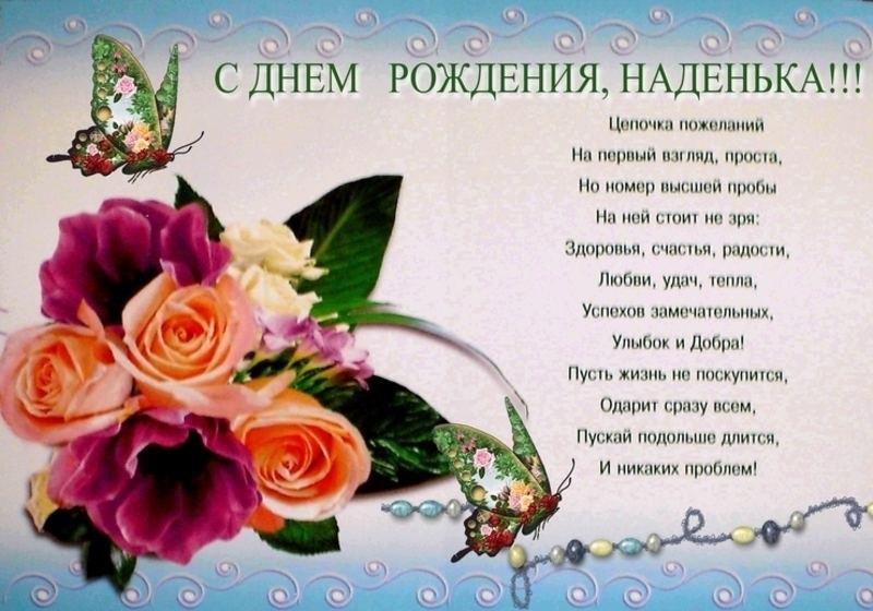 Красивые окрытки Надежде с днем рождения прикольные011