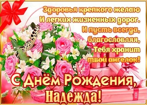 Красивые окрытки Надежде с днем рождения прикольные016