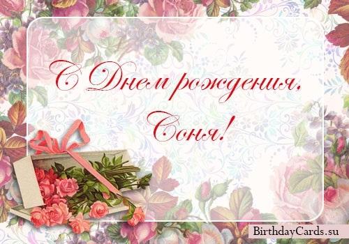 Красивые открытки для Сони с днем рождения006