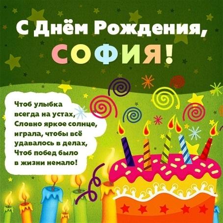 Красивые открытки для Сони с днем рождения007
